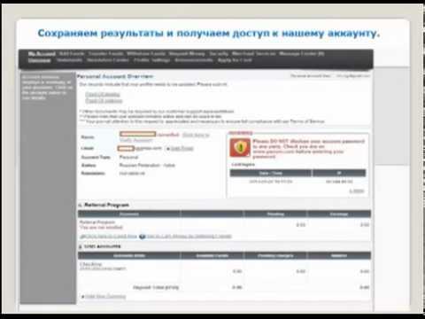 Paxum - Регистрация и верификация