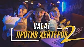 GALAT ПРОТИВ ХЕЙТЕРОВ II #vsrap