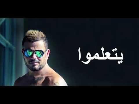 تحميل Mp4 Mp3 يتعلموا عمرو دياب البوم كل حياتي 20