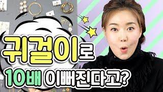 [패션]10배 이뻐지는 비결이 있다고?!😲 귀걸이의 재발견 뚜둔‼