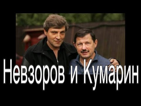 Невзоров отвечает  про Кумарина. Видео из  выступления Невзорова на приватном мероприятии.
