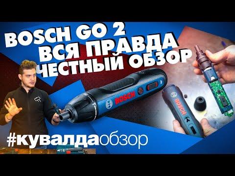 Разбираем BOSCH GO 2 - Честный обзор, сравнение с BOSCH GO