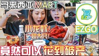 在马来西亚Mart花了RM2000!竟然还能买到。。小龙虾!破产吃给你们看!【吃吃吃系列】#3