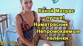 Интернет-магазин sima-land. Ru – наматрасники купить по цене опта от 210 руб. 81 sku в наличии от производителя с доставкой. Москва, санкт петербург, екатеринбург.