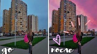 как сделать розовое небо на фотографиях