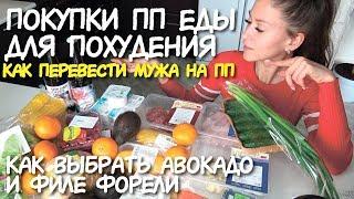 Покупки ЕДЫ для ХУДЕЮЩИХ с ценами Еда ДЛЯ ПОХУДЕНИЯ / как ПОХУДЕТЬ быстро / Выбираем авокадо хаас 🥑