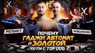 Регбист о Гаджи Автомате, Золотом и Сульянове / Top Dog vs Hardcore - КОГДА?