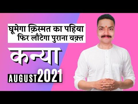 Kanya Rashifal August 2021 | कन्या राशिफल अगस्त 2021 | Astro Rao