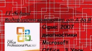 Обшие настройки Офис 2007 диагностики Microsoft Office .3 Урок