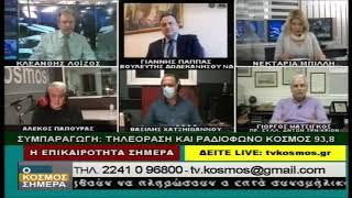 ΙΩΑΝΝΗΣ ΠΑΠΠΑΣ - TV KOSMOS (30-3-21)