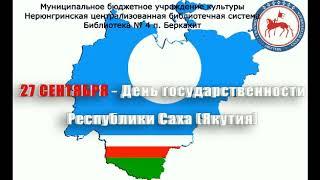 27 сентября День государственности Республики Саха (Якутия)