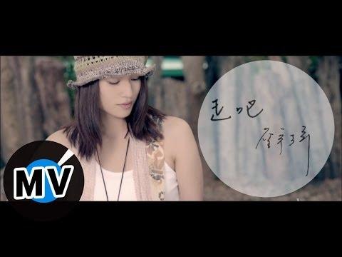 *首播* 詹宇琦 - 走吧 (官方完整版MV) - 偶像劇《真愛黑白配》插曲