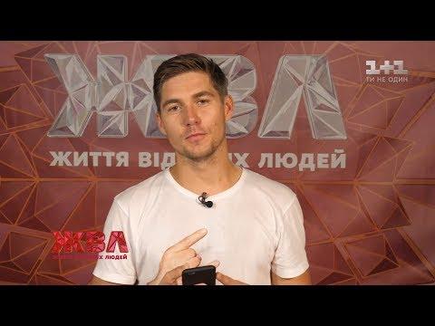 Володимир Остапчук відповідає на коментарі хейтерів