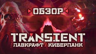 Обзор \Transient\ - Лавкрафт встречает киберпанк