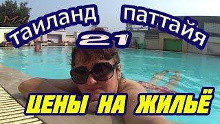 21 Цены на жильё Пляж Бассейн Паттайя Тайланд