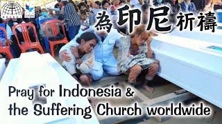 為印尼ISIS恐襲事件祈禱 Pray for Indonesia & the Suffering Church worldwide  | 國度禾場事工KHM 中港合一禱告祭壇 CHKUPA