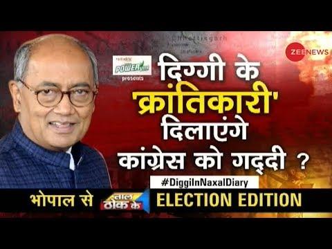 Taal Thok Ke: Why is Digvijay Singh number written in Naxal's letter?