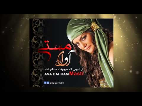 Ava Bahram - masti - آوابهرام - مستی - از آلبومی که هرگز منتشر نشد