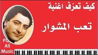 126- تعليم عزف اغنية: تعب المشوار - فؤاد غازي