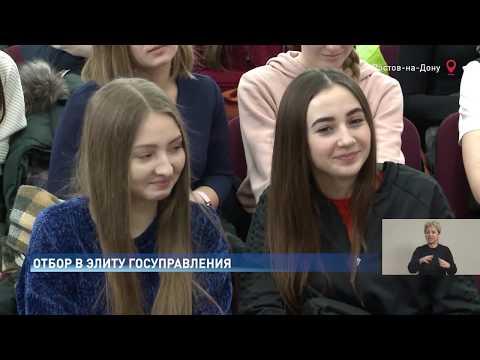 """Программа """"Кадровый резерв"""" (Университет """"Синергия"""")"""