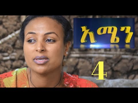 "Amen ""አሜን"" New Ethiopian Series Movie Part 4"