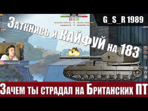 WoT Blitz - Вот зачем ты страдал.Кайф от танка Fv215b 183 Бабаха- World of Tanks Blitz (WoTB)