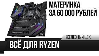 Обзор самой дорогой материнки для Ryzen — Aorus X570 Xtreme — ЖЦ — Игромания / Видео