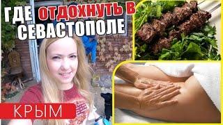 Смотреть видео Тайский массаж в Севастополе