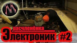"""ЭЛЕКТРОНИК, ЧАСТЬ 2, """"РАСЧЛЕНЁНКА"""""""
