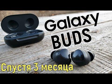 Samsung Galaxy Buds три месяца спустя: опыт использования!