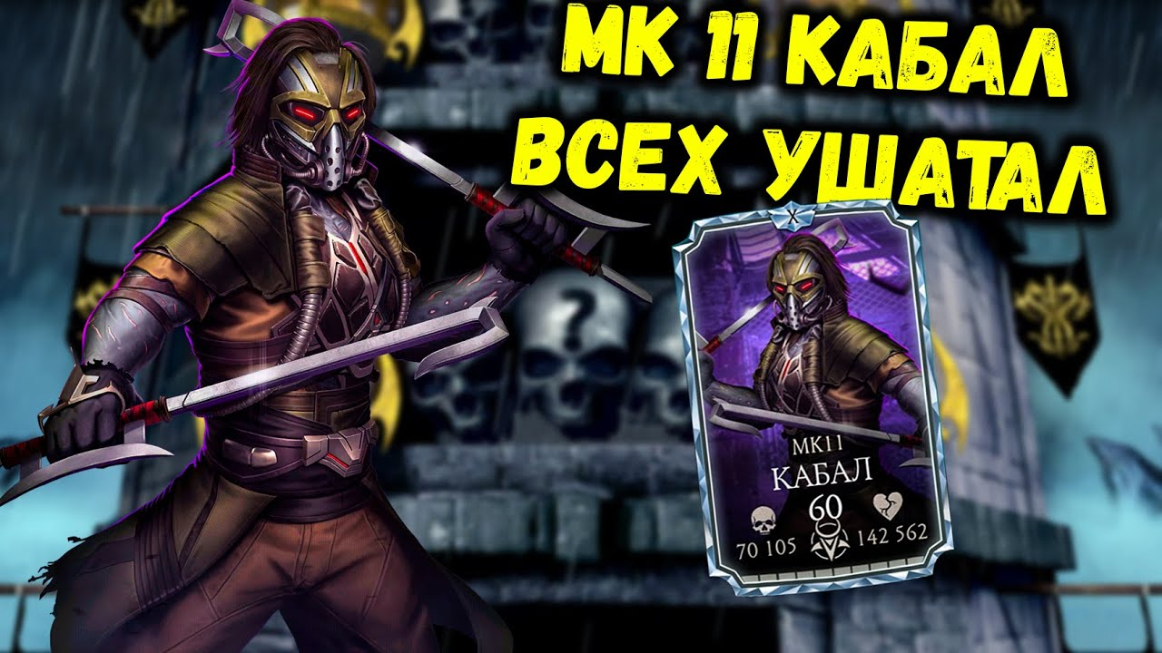 МК 11 Кабал Х — Стоит ли качать? Бой 100 башни Чёрного Дракона в Mortal Kombat Mobile