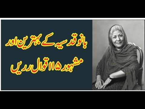 Bano qudsia top 15 quotes in urdu 2017 bano qudsia for Bano qudsia quotes