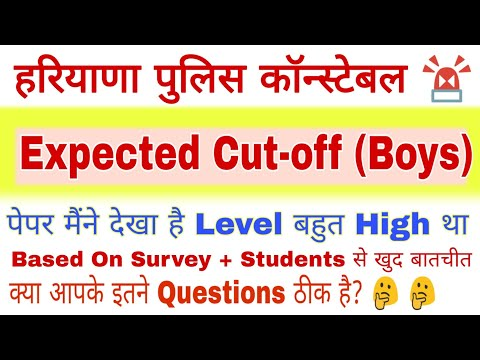 Haryana Police Constable Cut-off 2018 For Boys 🚨 Haryana Police Constable Expected Cut-off 2018