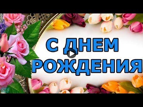 ДЕНЬ РОЖДЕНИЯ Happy Birthday Эти розы для тебя Красивые поздравления с днем рождения Видео открытки