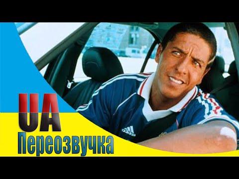 """🚖ТАКСИСТ НАЗАР😈 [Переозвучка 🇺🇦 фільм """"Таксі 3"""" 18+] #38"""