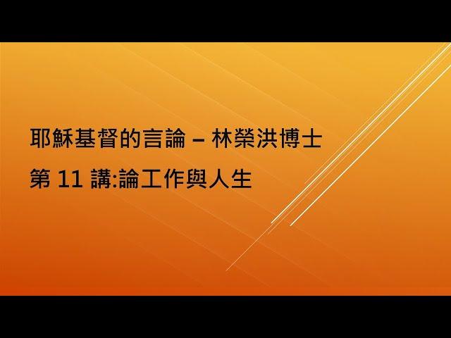 Dr  Lam Jesus Christ 言論 Lesson 11