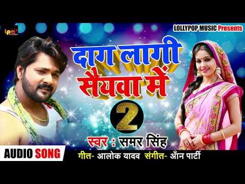 दाग लागी सैयवा में 2 - Samar Singh - Daag Laagi Saiywa Me 2 - Bhojpuri Live Music Songs 2018