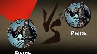 Shadow Fight 2. Экстренный выпуск. Рысь против Рыся. Кто победит?! Смотри и узнай.