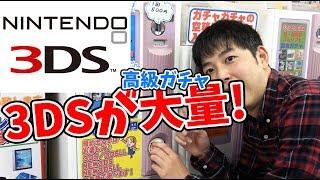 売り切れまで!    通常300円が500円の高級ガチャで3DSソフトが多めに出てくるガチャ【三浦TVのやってみた】 thumbnail