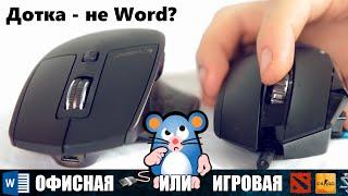 Чем игровая мышь отличается от офисной? Logitech MX Master - тест и обзор от Pro Hi-Tech