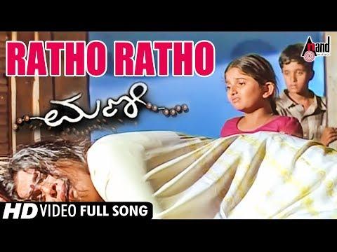 Mani   Ratho Ratho   Kannada Video Song   Mayur Patel   Radhika Kumaraswamy   Music : Raja   Kannada