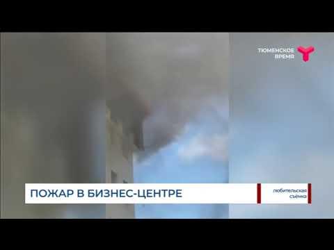 Пожар в тюменском бизнес-центре «Парус»
