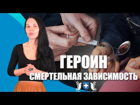 Самый опасный наркотик Возможно ли вылечить зависимость от героина. Героиномания.