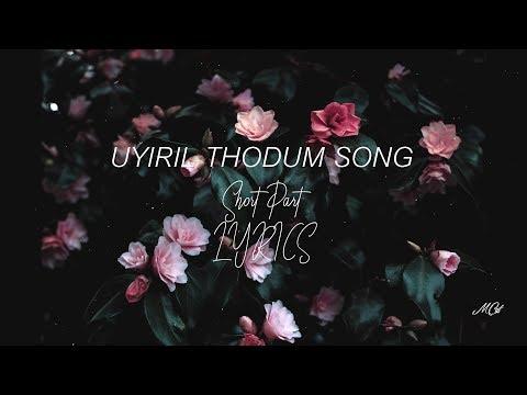 UYIRIL THODUM SongKumbalangi Nights | LYRICS | Short | Sooraj Santhosh | Anne Amie