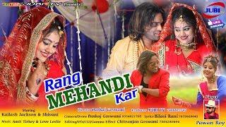 Rang Mehandi Kar || Pawan Roy || Kailash Jackson & Shivani || Nagpuri Romantic Song || 2019