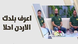 رامي الحمايدة، محمد الدعجة ومالك نوفل - اعرف بلدك الاردن احلا
