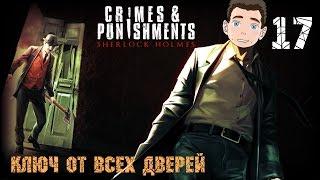 Sherlock Holmes: Crimes & Punishments [Ключ от всех дверей] #17