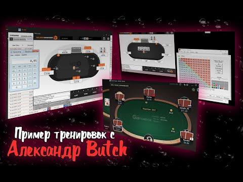 Пример тренировок с Александром Butch. Обучение покеру.