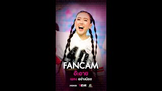 อย่างน้อย (Ost.ปิดเทอมใหญ่หัวใจว้าวุ่น) - อ๊ะอาย [FanCam] วันซ้อมใหญ่ | 4EVE Girl Group Star