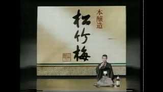 懐かしのCM 渡哲也 / 松竹梅(1988年)